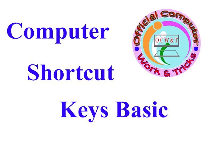 Basic Computer (PC) Shortcut keys कम्प्यूटर में काम आने वाली बेसिक शॉटकट-की