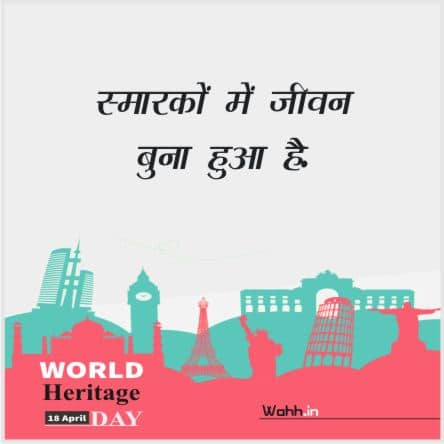 World Heritage Day Quotes  In Hindi Images