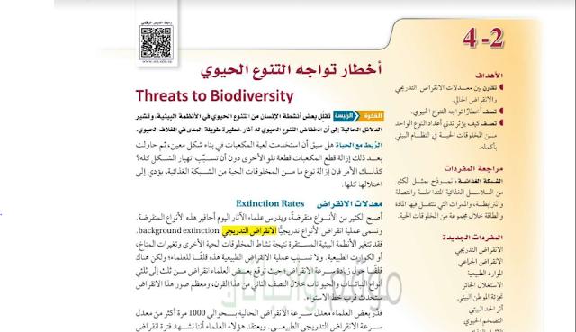 درس اخطار تواجه التنوع الحيوي علم البيئة
