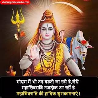 Happy Mahashivratri status images