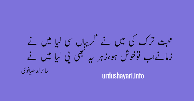 Mohabbat Tark ki Mie Ne, Garebaan Si Lia Mie Nay -Sahir Ludhianvi poetry - 2 lines shayari in urdu