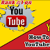 How To Rank Your YouTube Video Easly