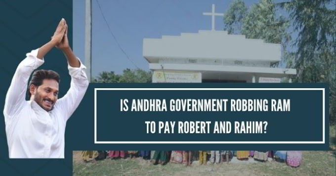 Is Andhra Government robbing Ram to pay Robert and Rahim?