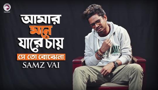 Amar Mone Jare Chay Se To Bojhena by Samz Vai