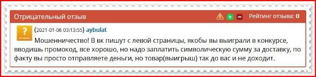 amets.ru - Реальные отзывы