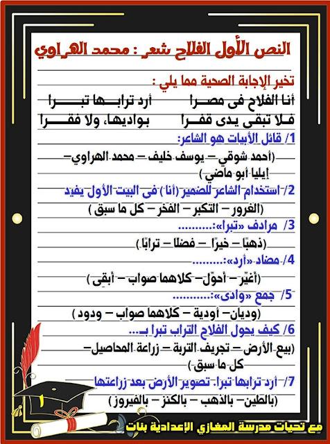 احسن مراجعة شهر ابريل لغة عربية(نصوص) مجابة اختيار من متعدد الصف الثانى الإعدادى الترم الثانى 2021