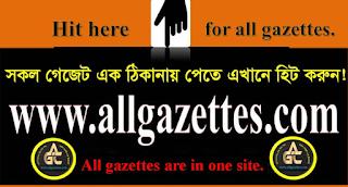 সকল গেজেট এক ঠিকানায়-All gazettes are in one site.