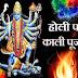 Do Kali Puja to keep an eye on Holi