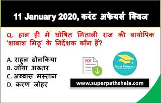 Daily Current Affairs Quiz in Hindi 11 January 2020