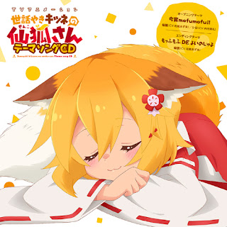 Download Sewayaki Kitsune no Senko-san Theme Song CD [MP3/320K/ZIP] | Opening & Ending Sewayaki Kitsune no Senko-san