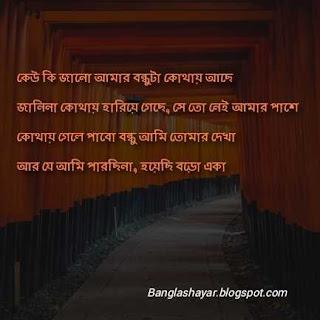 Bengali Dosti Shayari SMS