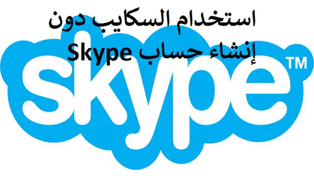 جديد مايكروسوفت تجعل استخدام السكايب دون إنشاء حساب Skype