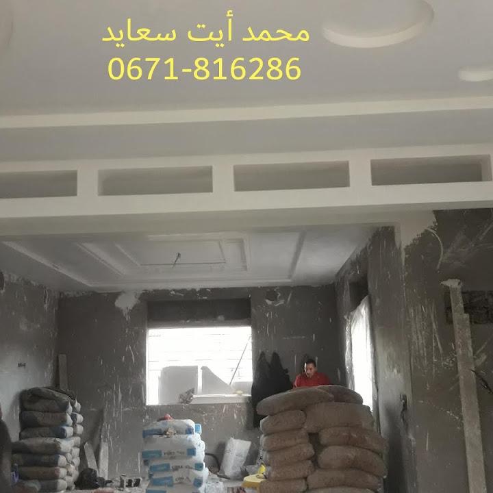 أقواس الجبس المغربي from 1.bp.blogspot.com