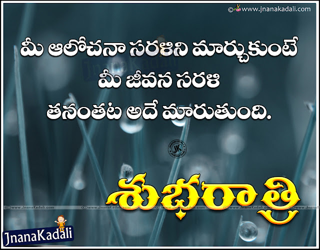 Best telugu good night images and messages, top Telugu good night top Messages online, Awesome Telugu Language Good night Wishes, Subharatri Quotations online, Telugu Top Good night Quotes Wallpapers, Awesome Telugu Good night Messages online, Good Night Telugu Nice Messages, Good night Cute baby images online. Good Night Today Quotes in Telugu, Cute Telugu Good night Thoughts Messages.