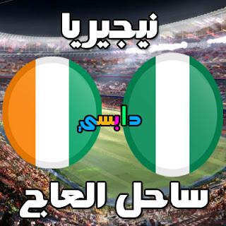 نتيجة مباراة نيجيريا وساحل العاج في كأس الأمم الافريقية
