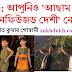 চিন্তনঃ ABCD: আপুনিও 'আছাম বোৰ্ন কনফিউজড দেশী' নেকি? :: শোণিত কুমাৰ গোস্বামী