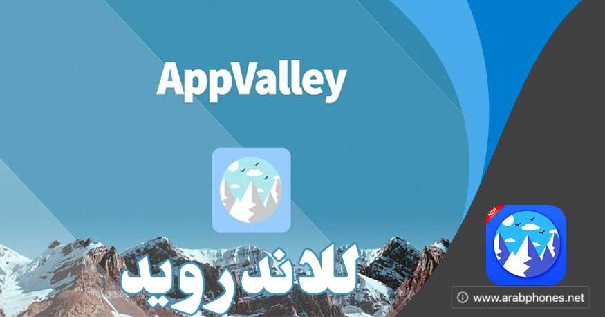 برنامج appvalley للأندرويد - متجر صيني لتحميل الالعاب المهكرة