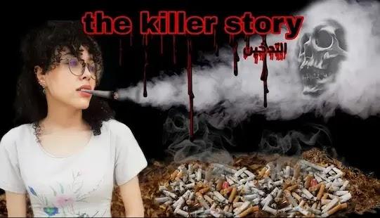 قصة التدخين