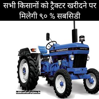 Tractor Subsidy in Maharashtra in Marathi  | ट्रैक्टर सबसिडी योजना महाराष्ट्र सरकार