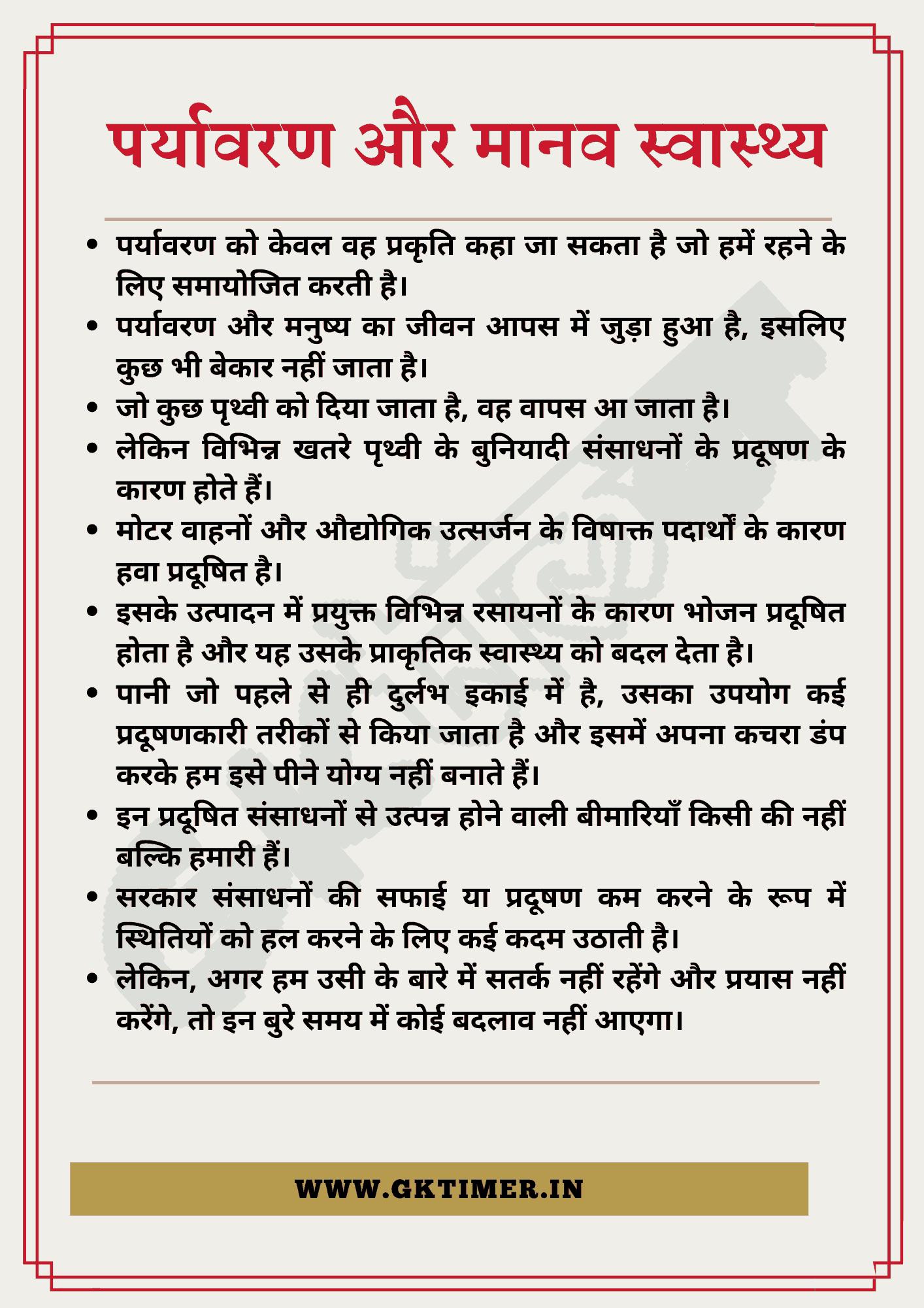 पर्यावरण और मानव स्वास्थ्य पर निबंध   Essay on Environment and Human Health  in Hindi   10 Lines on Environment and Human Health  in Hindi