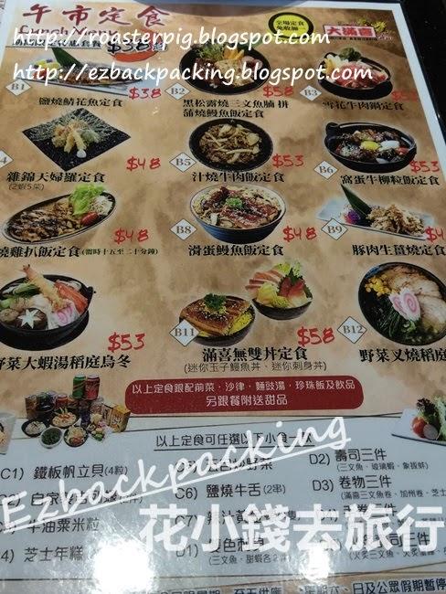 大滿喜日本料理旺角店MENU