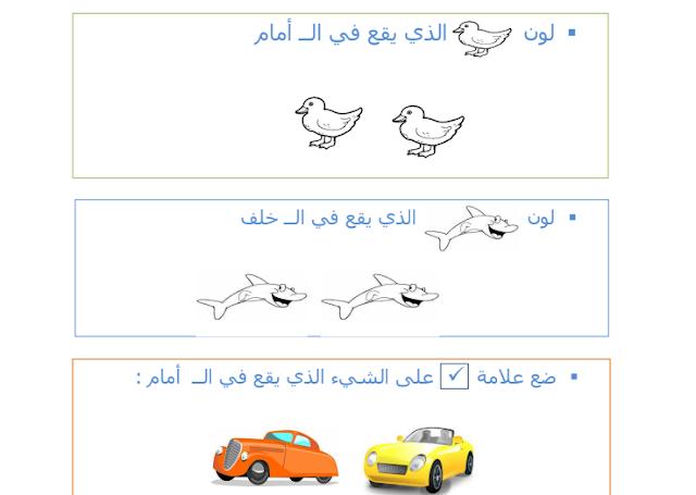 مراجعة جميع المواد الجمعية الكويتية الصف الأول