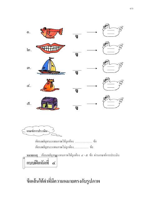 เรียนภาษาไทยที่บ้าน
