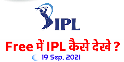 Free Me IPL Match Kaise Dekhe 2021   Ipl Match Free Me Kaise Dekhe