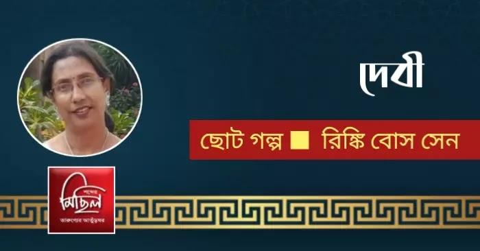 রিঙ্কি বোস সেন