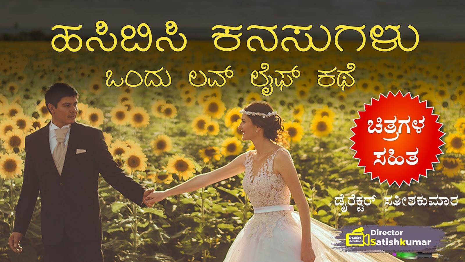 ಹಸಿಬಿಸಿ ಕನಸುಗಳು : ಒಂದು ಲವ್ ಲೈಫ್ ಕಥೆ - Kannada Love Life Story - ಕನ್ನಡ ಕಥೆ ಪುಸ್ತಕಗಳು - Kannada Story Books -  E Books Kannada - Kannada Books