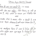 Ethics Handwritten Notes in Hindi PDF Download