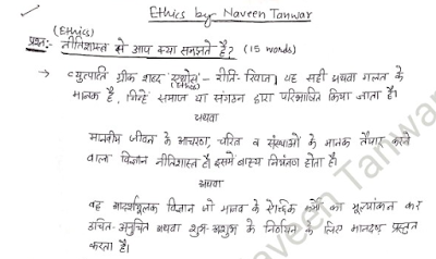 Naveen Dagur Ethics Handwritten Notes in Hindi PDF Download