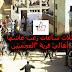 """3 ساعات رعب عاشها أهالي قرية """"العجميين"""" محافظة الفيوم"""