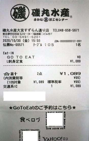 磯丸水産 大宮すずらん通り店 2020/10/30 飲食のレシート
