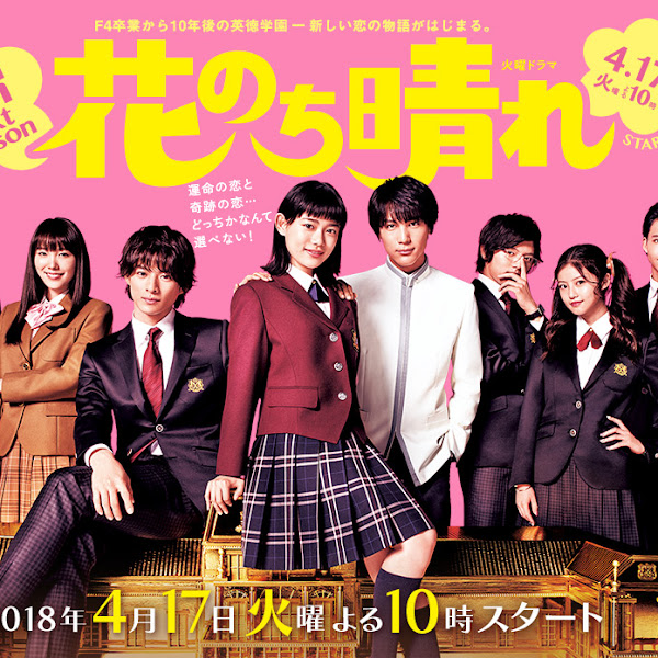 Review Hana Yori Dango Season 2 (2017)