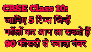 How To Score more than 90 percentage in class 10 of sbsc exam