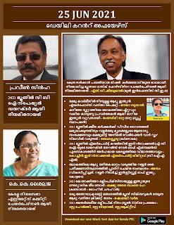Daily Malayalam Current Affairs 25 Jun 2021