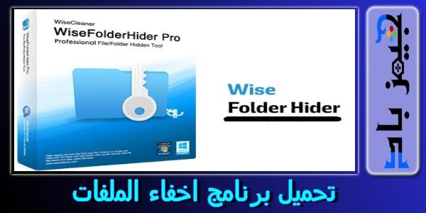 برنامج wise folder hider للكمبيوتر كامل