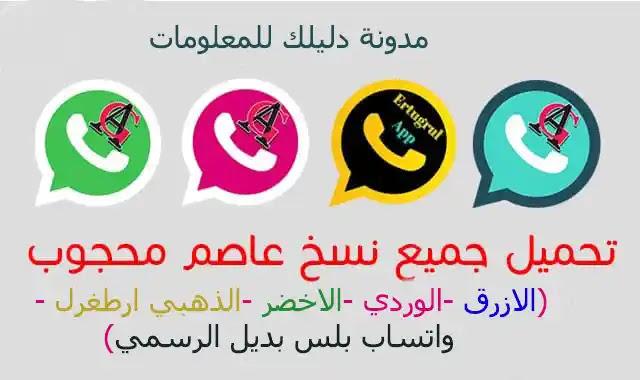 تحميل واتس اب عاصم محجوب agwhatsapp الازرق والوردي والاخضر والذهبي