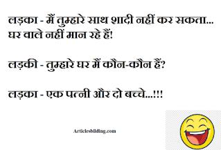 Girls Boys Jokes in Hindi