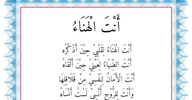 Lirik Syiir Qosidah Antal Hana (Engkau Adalah Kedamaian Hatiku)
