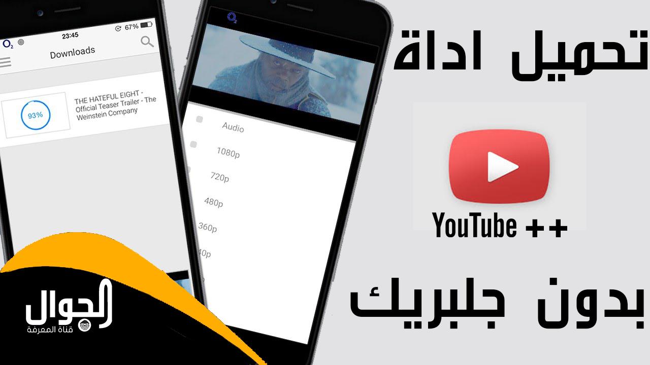طريقة تحميل اداة Youtube لتحميل فيديوهات اليوتيوب للايفون بدون