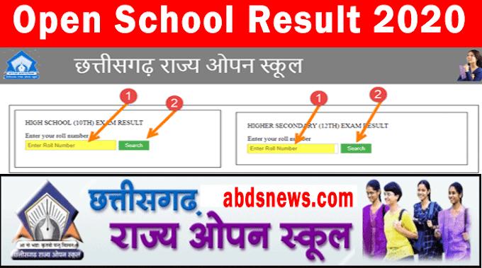 CG Open School Result 2020 (CGSOS Result ) - छत्तीसगढ़ राज्य  ओपन स्कूल रिजल्ट 2020 - यहां देखें अपना रिजल्ट