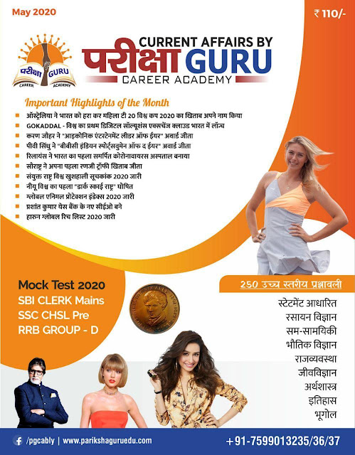 Pariksha Guru Currents Affairs (May 2020) : for all Competitive Exams Hindi PDF