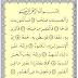 Teks Bacaan Surat Al Adiyat Arab Latin dan Terjemahannya