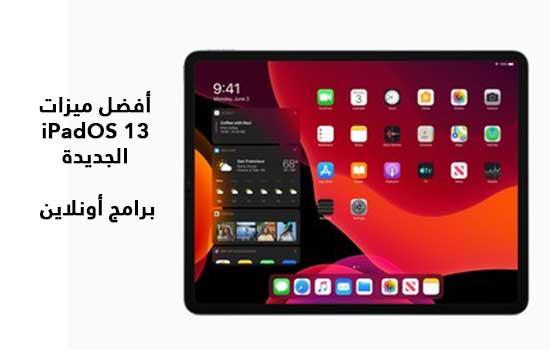 أفضل ميزات iPadOS 13 الجديدة
