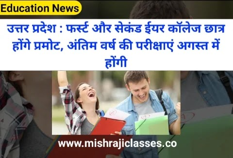 Uttar Pradesh: First and Second Year College Students Will be Promoted