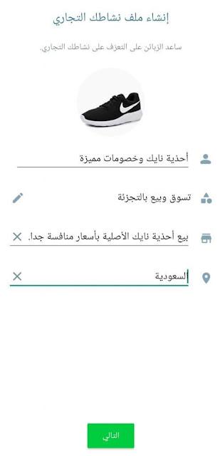 إضافة وصف للمتجر على الواتساب