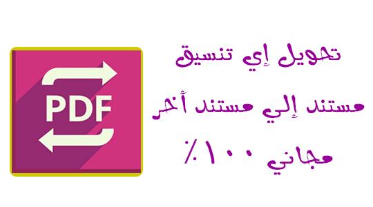 برنامج محرر المستندات آيس كريم مجاني