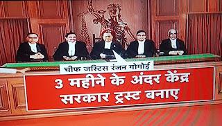 Ayodhya faisla CJI: फैसला किस तरफ गया | क्या कैसे